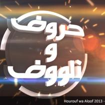Hourouf wa Oulouf 2013